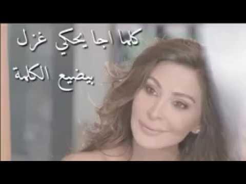 اليسا تهدي حبيبها اجمل اغنية رومنسية   غاية في الجمال 2017
