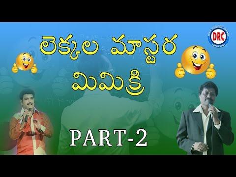 Lekkala Master Mimicry Part-2 ||  Mimicry Telugu Comedy