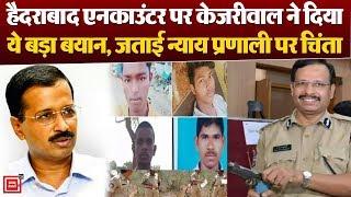 हैदराबाद एनकाउंटर पर केजरीवाल ने दिया बड़ा बयान, जताई न्याय प्रणाली पर चिंता