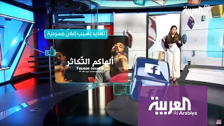 تفاعلكم : آية قرآنية في إعلان مسرحية تونسية راقصة تثير استنكارا