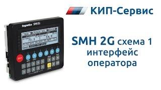 Интерфейс контроллера отопления и ГВС Segnetics SMH 2G (схема 1)(Описание интерфейса интерфейс контроллера отопления и ГВС Segnetics SMH 2G (Схема 1: 1 контур отопления + 1 контур..., 2015-02-06T14:09:35.000Z)