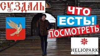 видео Достопримечательности города СУЗДАЛЬ