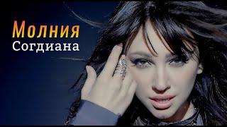 Смотреть клип Согдиана - Молния