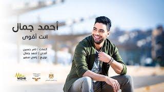 بالفيديو- أحمد جمال يخاطب متابعيه بالغناءمحمد عاشور