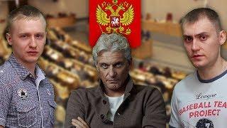 НЕМАГИЯ НОВОСТИ: Тиньков и госдума РФ угрожает Немагии (Ресторатор, Богачев, Беспредел!)