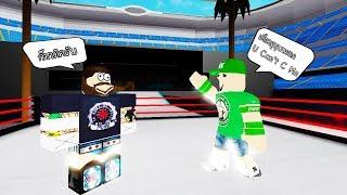 Roblox : Wrestling Simulator จำลองการเป็นนักมวยปล้ำ แล้วโดนปล้ำอย่างน่าสงสาร