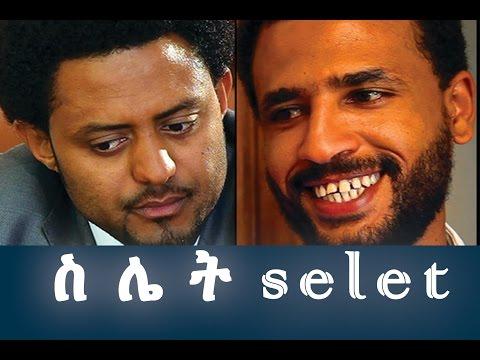 ስሌት –  Ethiopian Movie – Silet Full Movie (ስሌት ሙሉ ፊልም) 2015