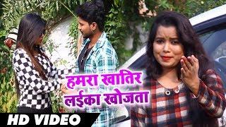 #Video Song - हमरा खातिर लईका खोजता - Nandani Sawarj - Yaar Jani Hoiha Udaas - Bhojpuri Songs 2018