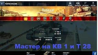 Мастер на кв 1 и т 28 в World of Tanks Blitz.