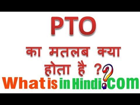 PTO का मतलब क्या है | What is the meaning of PTO in Hindi | Exam me PTO ka matlab kya hota hai