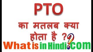 PTO का मतलब क्या है | What is the meaning of PTO in Hindi | Exam me PTO ka matlab kya hota hai
