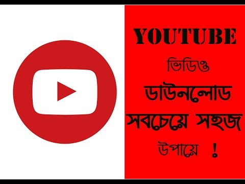 Youtube Video Download Free । The Easiest Way - 2019