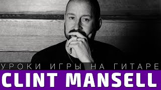 Как играть Clint Mansell - Requiem For A Dream. Аккорды, бой, разбор