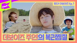 [Ep.7] 떴다! 더보이즈(Come On! THE BOYZ): 여름방학 RPG편(Summer Vacation RPG Edition)