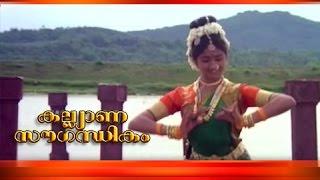 Kalyaana Sougandhikam... Song From Malayalam Full Movie - Kalyana Sowgandhikam - [ KS Chithra ] [HD]