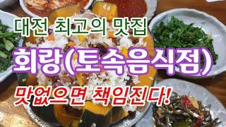 [맛집] 대전 최고 맛집 토속음식점 '회랑…