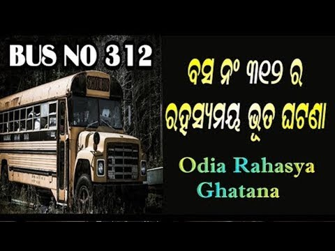 Bus No 312 ରହସ୍ୟମୟ ଭୂତ ଘଟଣା || Rahasyamaya Kahani || Mysterious Video || Ghost Video || Fresh Odia