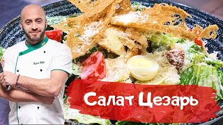 Салат Цезарь как в Ресторане