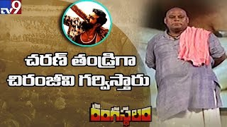 Ajay Ghosh speech @ Rangasthalam Success Meet |...