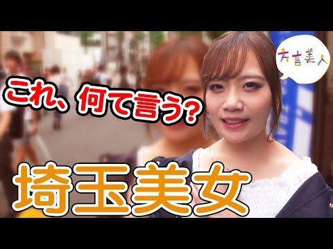 【新企画あり】埼玉県からお越しの美人さんに方言と物の呼び方について聞いてみた。【方言美人】
