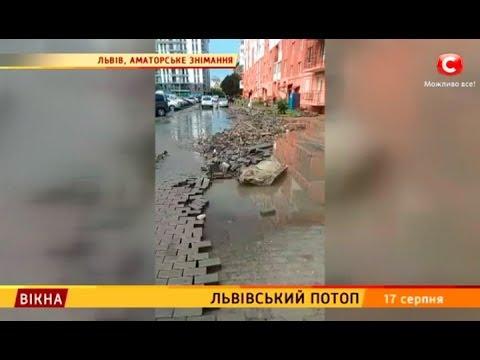 Вікна-новини: Львівський потоп – Вікна-новини – 17.08.2018