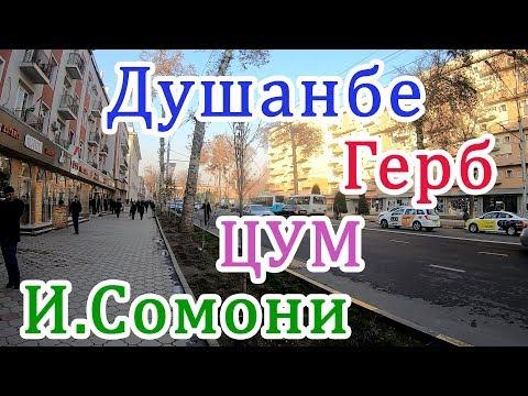 Прогулка по Душанбе,   Герб - ЦУМ - И. Сомони