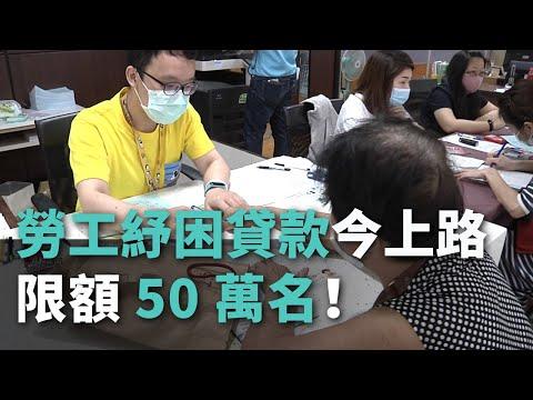 勞工紓困貸款今上路 限額50萬名!【央廣新聞】