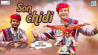 New Rajasthani Song | SON CHIDI (Full Video) | Suresh Pareek New Song | Latest Rajasthani Song 2021