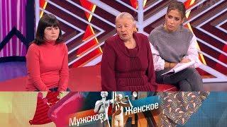 Дочь, которой нет. Мужское / Женское. Выпуск от 28.01.2019