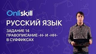 Русский язык ЕГЭ: Задание 14 Правописание -Н- и -НН- в суффиксах
