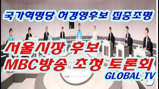 허경영 서울시장후보 MBC 방송토론Gyeongyoung…