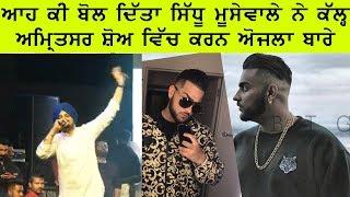 Sidhu Moose wala Dirctly CHalanges To Karan Aujla At Umra Nangal Live Show
