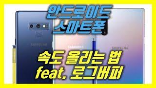 안드로이드 스마트폰 속도 향상(삼성 갤럭시 시리즈 s1…