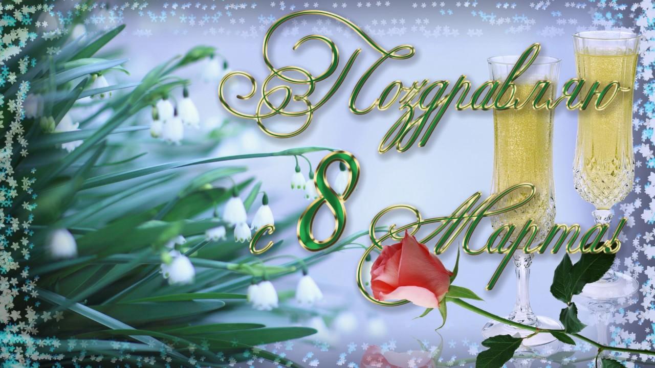 Отправить видео поздравление с 8 марта на телефон, анимацией крещением господнем
