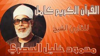098 الشيخ الحصري   سورة البينة مجوّد Mahmoud Khalil Al Hussary