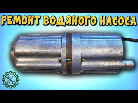 """Ремонт погружного насоса """"ВОДОЛЕЙ"""""""