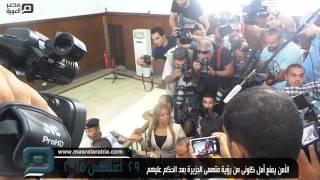 بالفيديو| الأمن يمنع أمل كلونى من رؤية متهمى