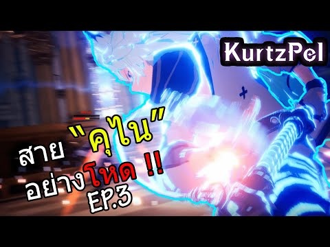 """สาย""""คุไน"""" อย่างโหดอ่ะ !! Ep.3  Kurtzpel"""