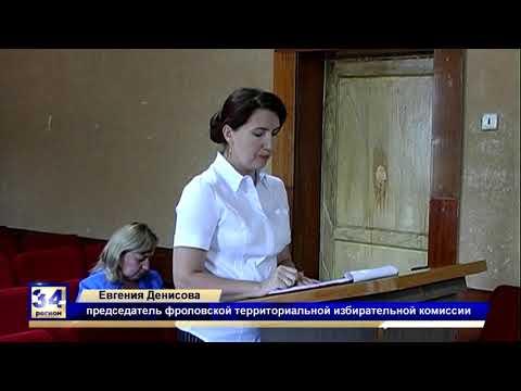 Новости нашего города. Первое заседание фроловской Думы 6 созыва