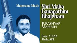 Sri mahaganapathim bhajeham | Mahaganapathi