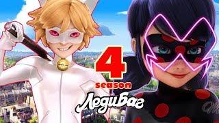 ТРЕЙЛЕР 4 СЕЗОНА ЛЕДИ БАГ И СУПЕР КОТ | Trailer 4 seasons Miraculous Ladybug (фан работа)