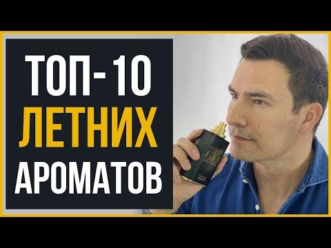 ТОП-10 ЛЕТНИХ Мужских Ароматов | Лучшие Мужские Ароматы