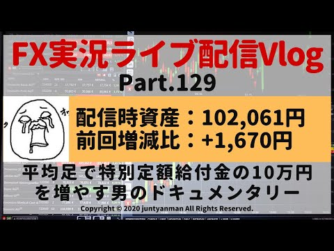 【FX実況ライブ配信Vlog】平均足で特別定額給付金の10万円を増やす男のドキュメンタリーPart.129