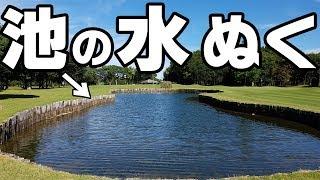 ゴルフ場の池の水抜いたらボールが◯◯◯◯個見つかった!?総作業時間10時間!【検証】