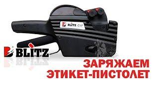 видео Расходные материалы для этикет-пистолетов