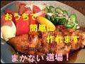 「チキンガーリックステーキ」作り方 の動画、YouTube動画。