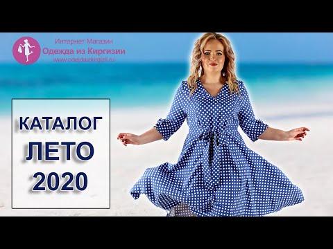 Одежда из Киргизии - Май 2020 || Интернет магазин видео каталог женской одежды
