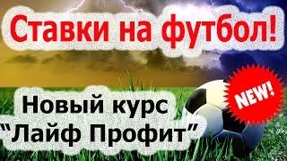 Заработок на Футбольных Ставках Лайв Профит