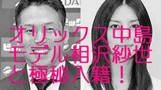 プロ野球オリックス・バファローズの中島裕之(33)が、カリスマモデル...