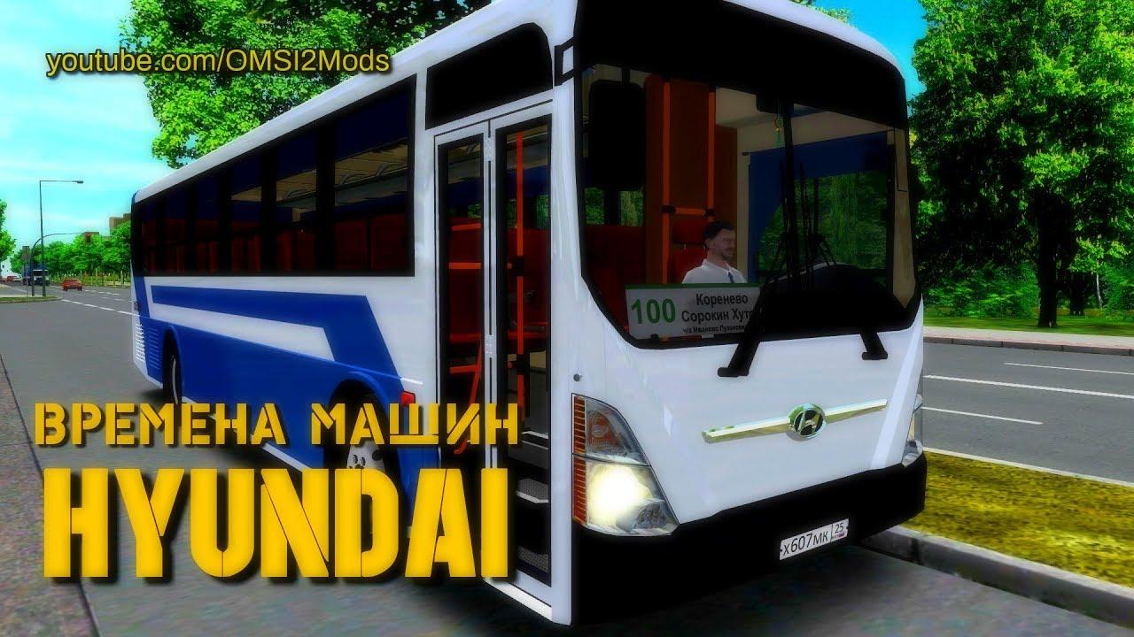 OMSI 2 – HYUNDAI Super Aero City / Intercity (RU Version)